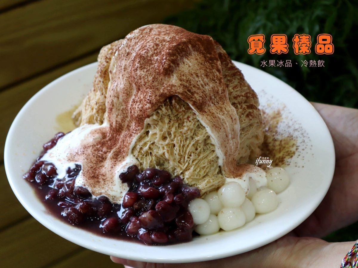 [雙連站]覓果榛品~寧夏夜市必訪冰品甜品/台灣在地食材雪花冰剉冰