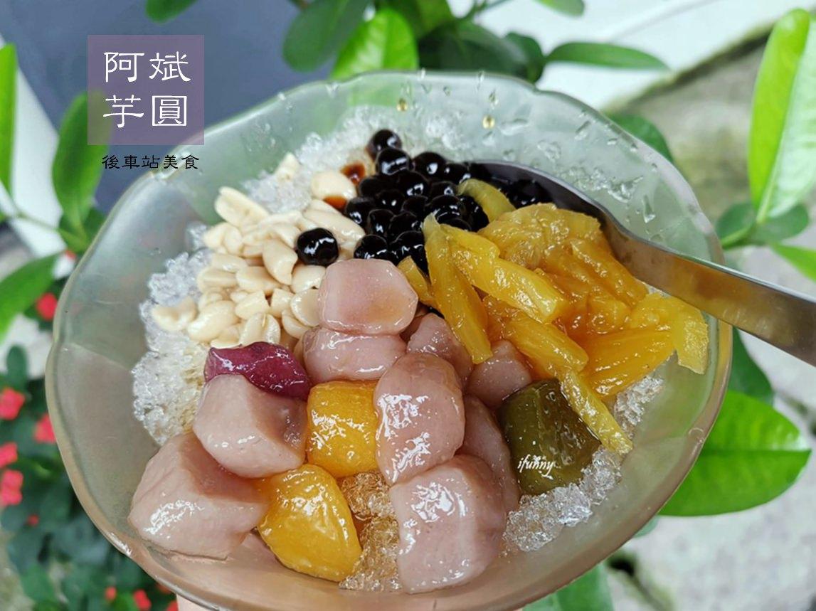 [台北車站]阿斌芋圓~五種料剉冰只要35元 台北後車站華陰街市場 懷舊古早味美食