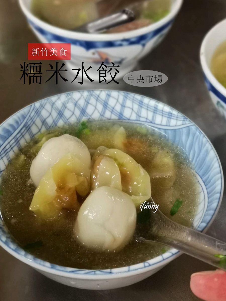 [新竹 美食]中央市場糥米水餃~新竹隱藏版美食 70年ブ古早味 骨仔肉湯超鮮美
