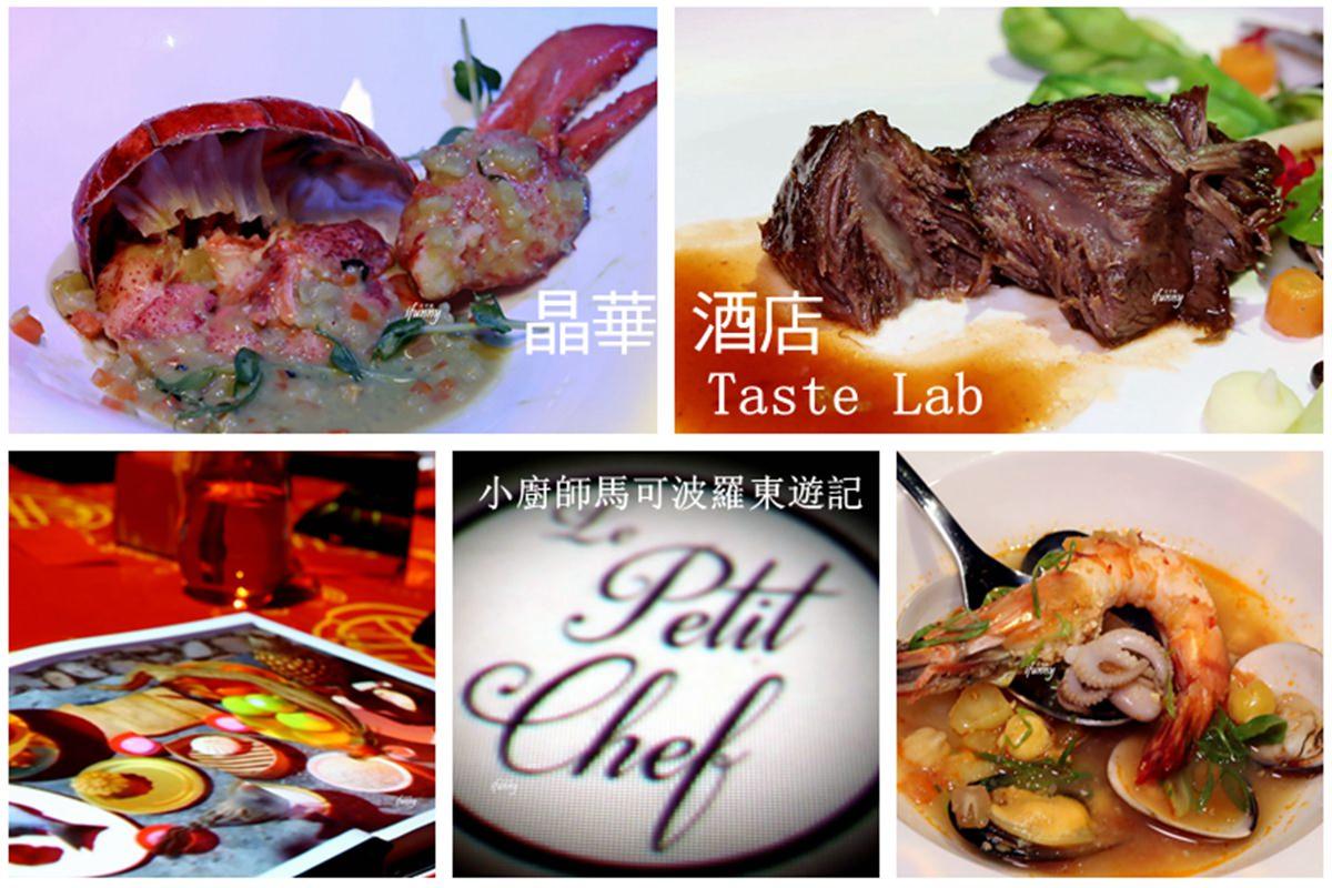 [中山站]晶華酒店Taste Lab全世界最小廚師 馬可波羅東遊記/最新菜色搭配酷炫3D投影