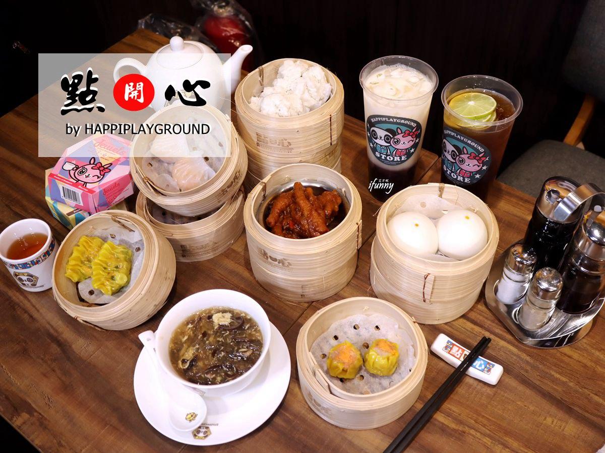 [大安站]點開心台北最萌茶餐廳/香港設計品牌 HappiPlayground/超好拍ig新熱點