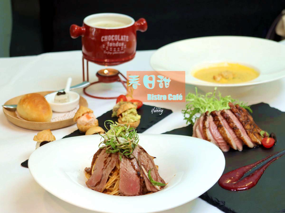 [中山站]春日甜Bistro Cafe 東京藍帶哈魯主廚親自打造 健康無負擔的美味餐點及甜點