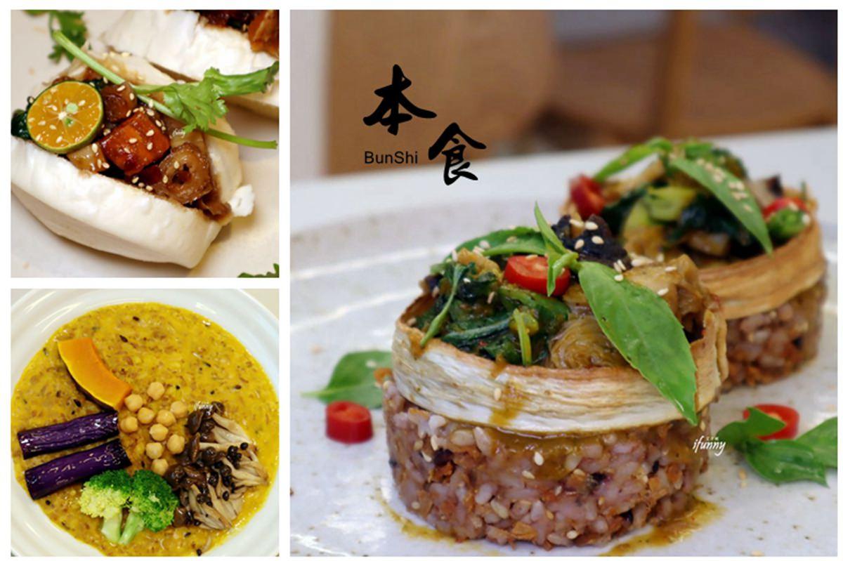 [台北車站]本食 BUNSHI~無添加台式創意料理/回歸自然原始的食物滋味/文青風健康蔬食餐廳