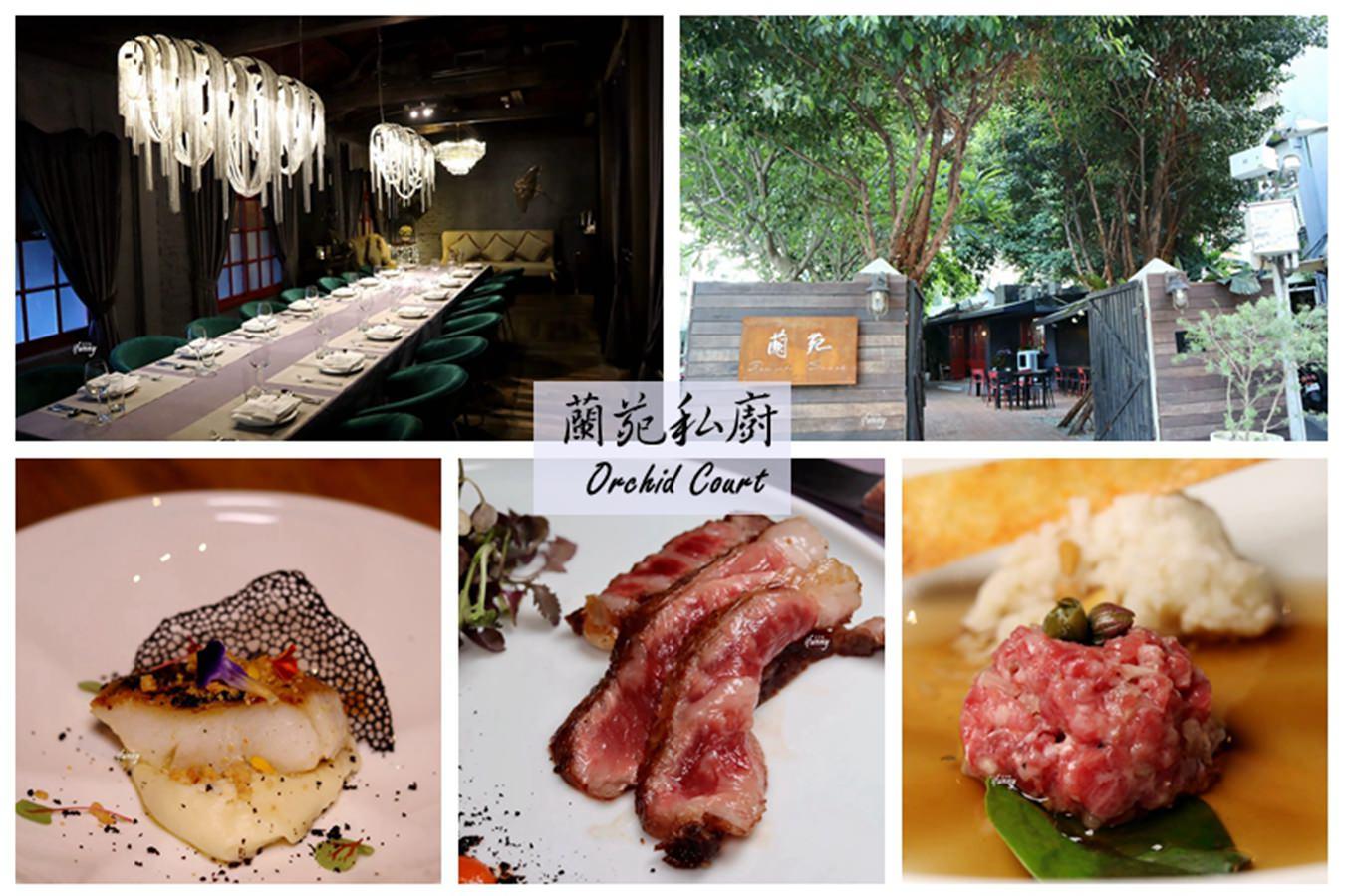 [中正紀念堂]蘭苑私廚Orchid Court~百年日式老宅化身浪漫的私廚料理/預約制