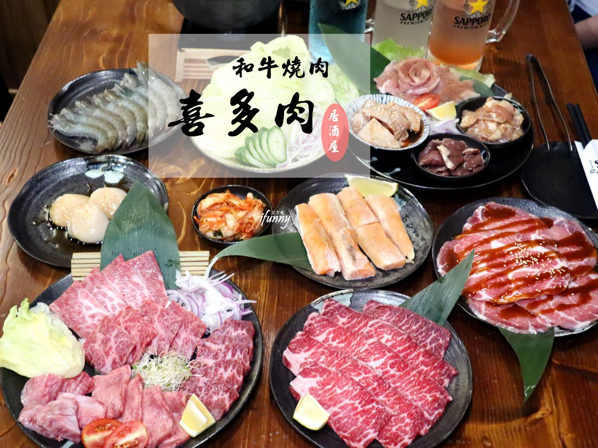 [西門町燒肉推薦]喜多肉和牛燒肉居酒屋~中秋烤肉最佳選擇~沙瓦買二送一/生啤買三送一