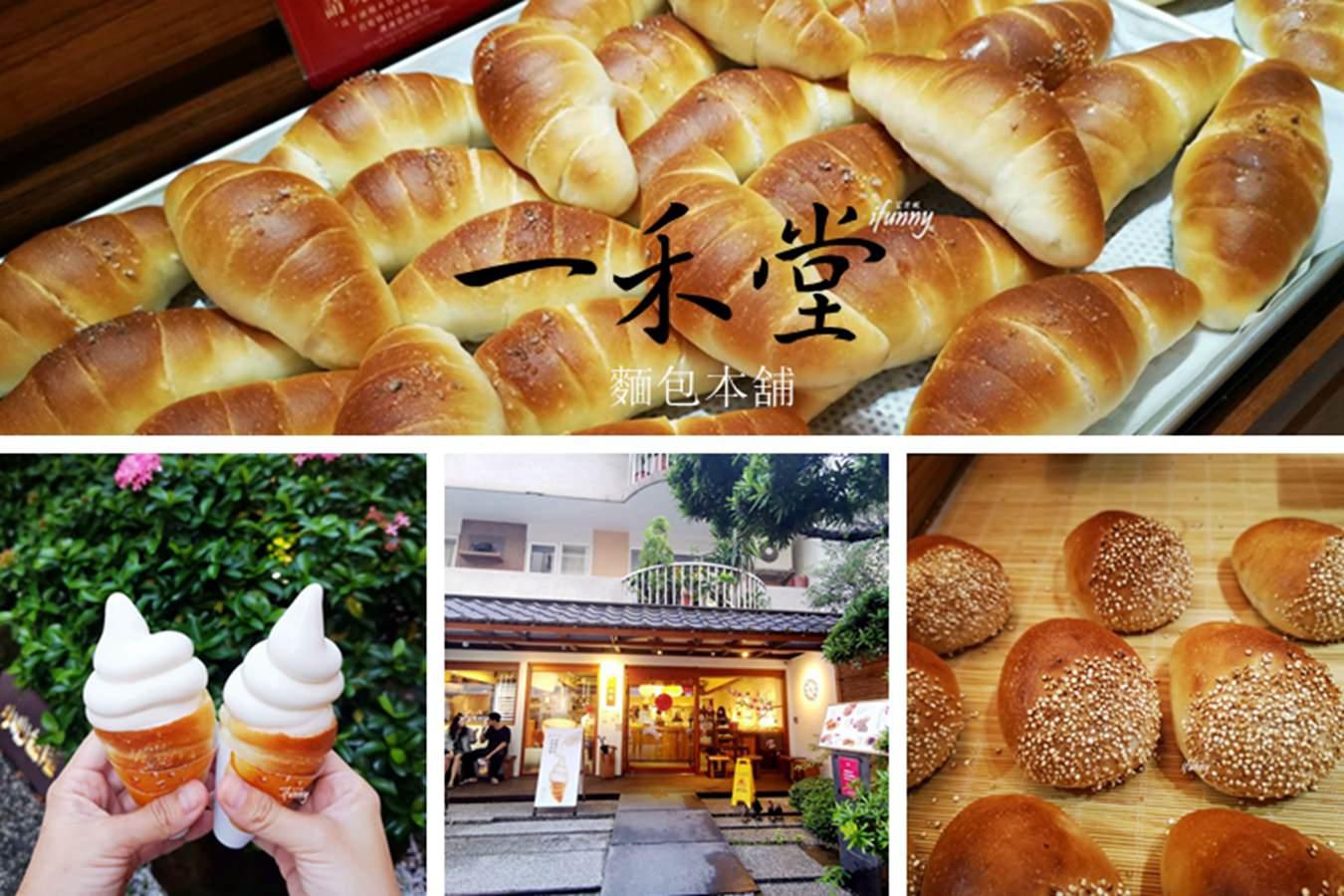 [忠孝敦化站]一禾堂 麵包本舖~除了海鹽奶油捲,其他也好吃~海鹽豆乳冰淇淋健康又美味