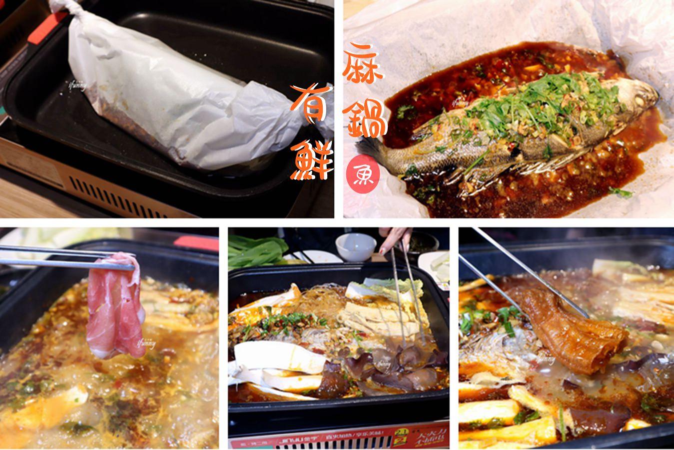 [行天宮站]麻鍋有鮮麻辣鍋~麻辣紙包魚~魚嫩鮮香再煮肉或配菜 一爐兩吃新吃法
