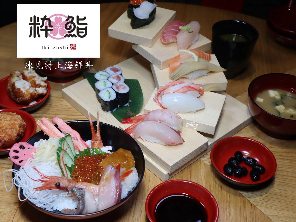 [台北信義]冰見海鮮丼 粋鮨~來自日本富山縣30年的冰見海鮮丼/獨家24小時直輸台灣的富山海鮮