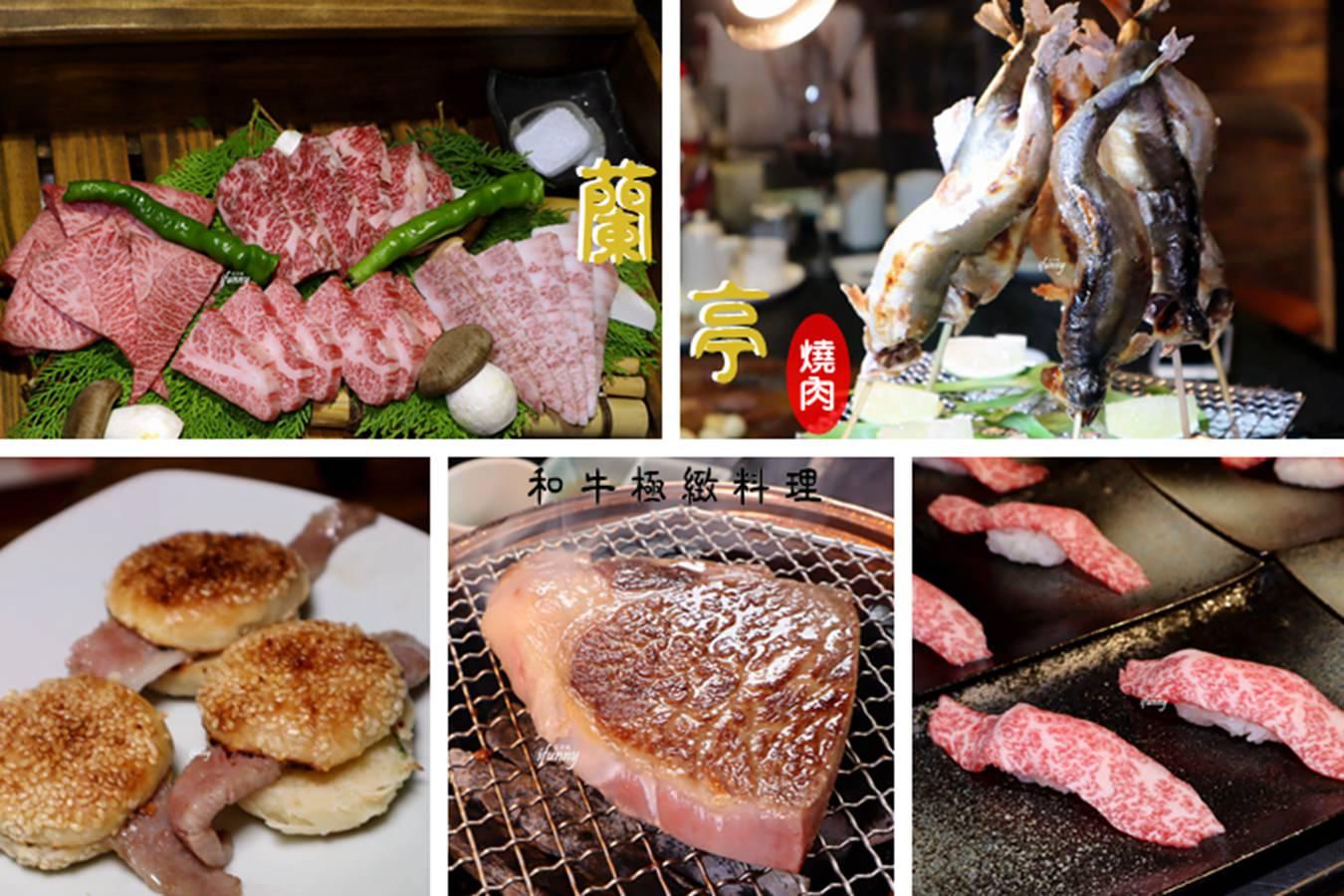 [大安站]蘭亭燒肉 和牛極緻料理~勇於用鹽與肉對決的誠信燒肉~品味頂級和牛的細緻美味(有影音)