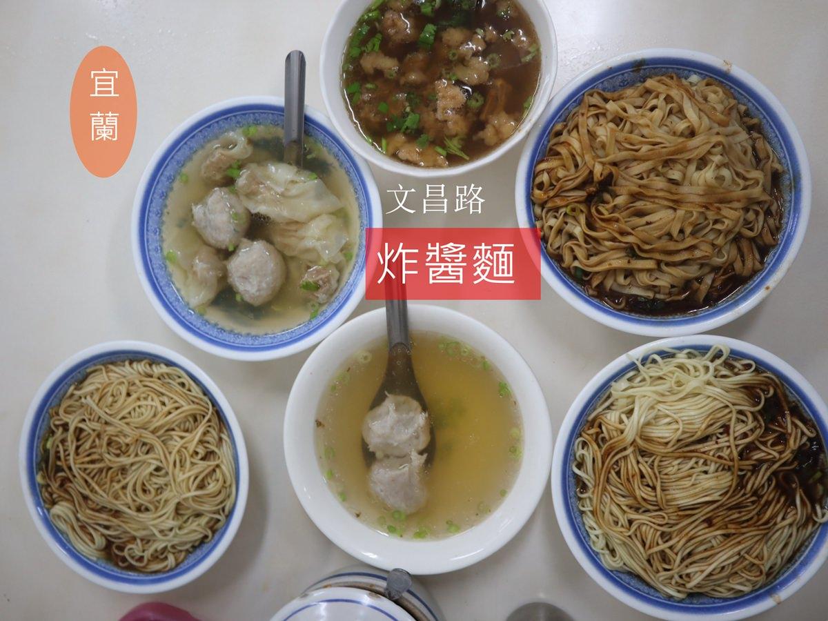 [宜蘭美食]文昌路炸醬麵~份量足 味香醬濃的炸醬麵/餛飩丸子湯