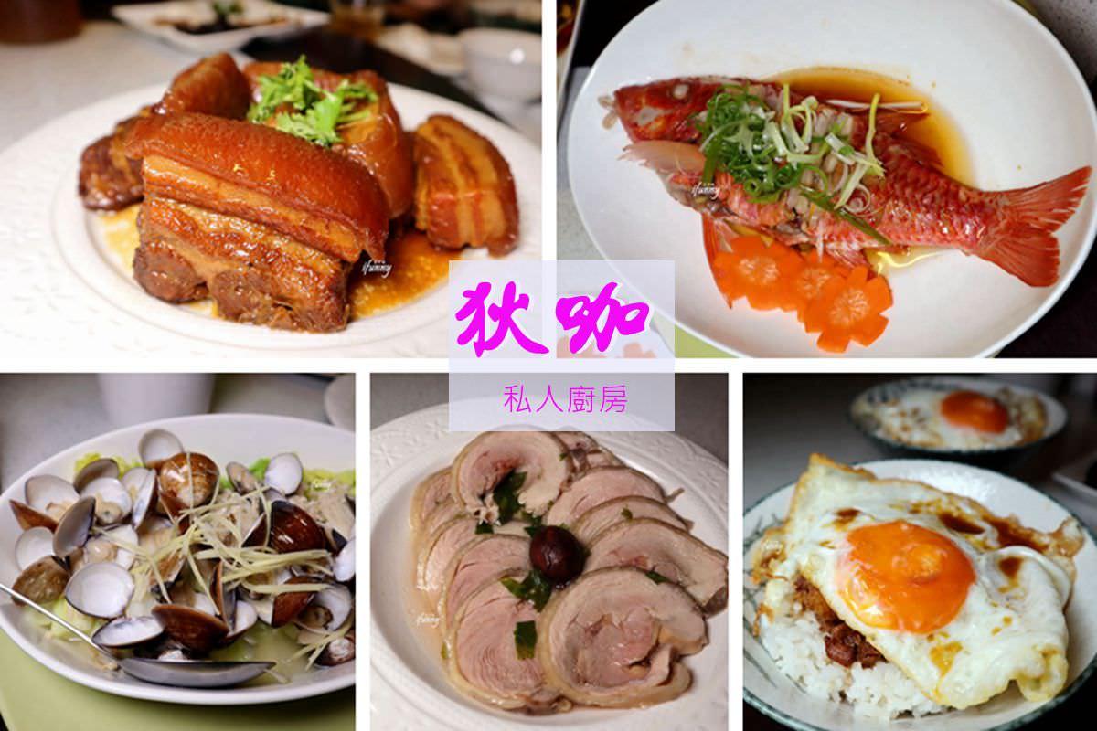 [台北 私廚]饗受狄咖的私人廚房&滷肉飯~有新店面 一個人也能嚐到令人想念的家常味/國父紀念館站