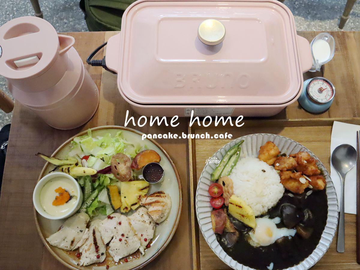 [台中 西區]homehome 老宅中的清新早午餐/60元就能吃到現做舒芙蕾鬆餅(有影音)