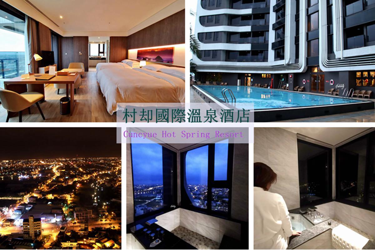 [宜蘭羅東住宿]村却國際溫泉酒店~蘭陽平原最高 五星級國溫泉酒店/房型設施篇