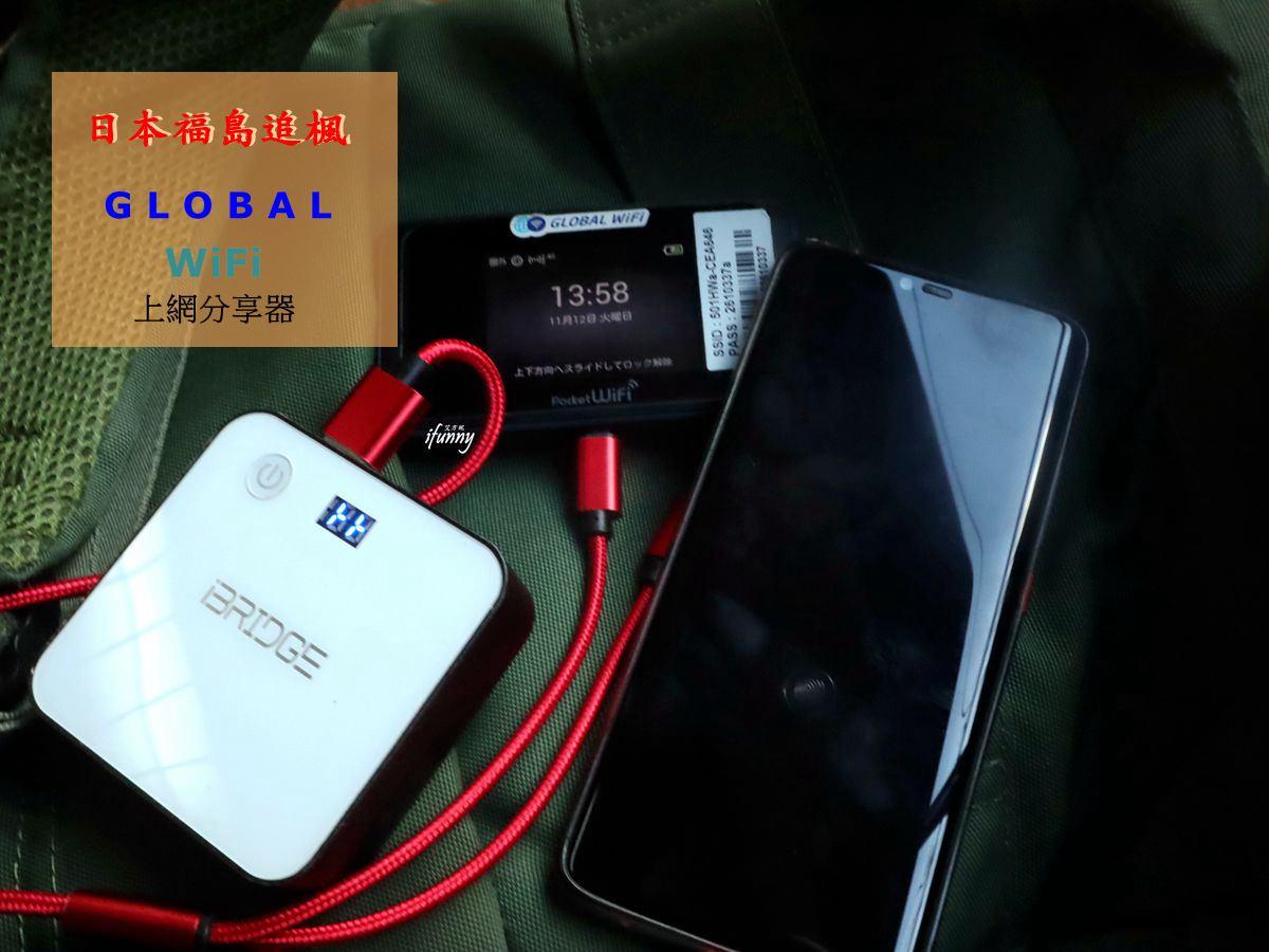日本上網推薦 | GLOBAL WiFi 4G SOFTBANK 501HW 上網吃到飽/福島追楓一路順暢/讀者79折優惠及寄件免運
