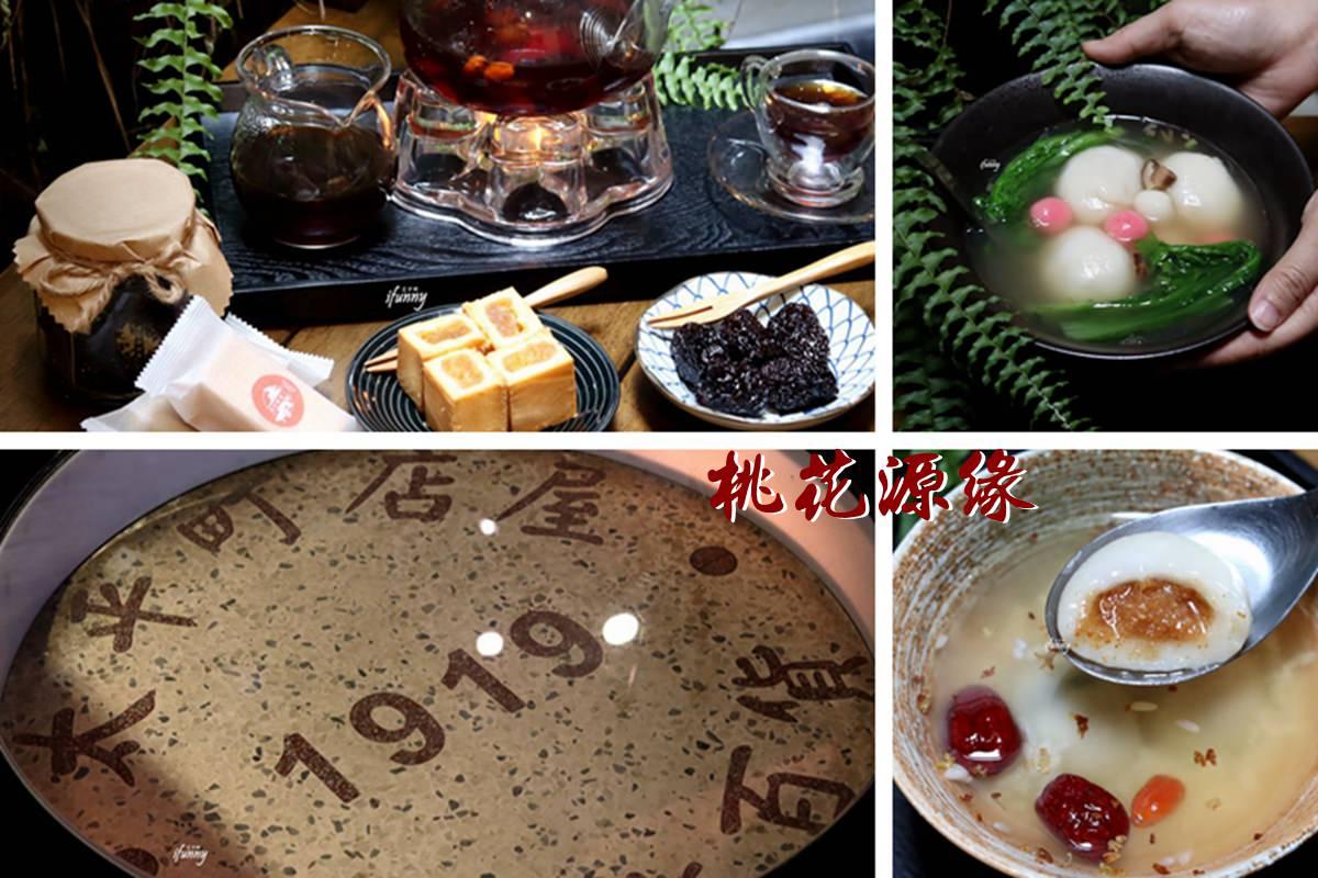 [大稻埕美食]桃花源緣 百年好屋中吃圓滿湯圓 品好茶嚐鳳梨酥 享受靜好的片刻