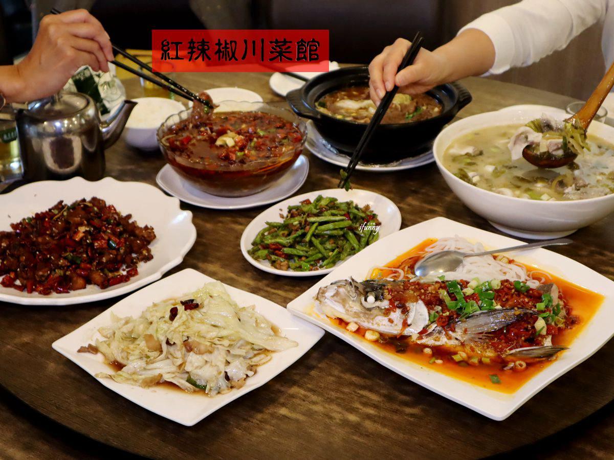 [板橋站]紅辣椒川菜館~可調辣度的過癮川菜  食尚玩家推薦