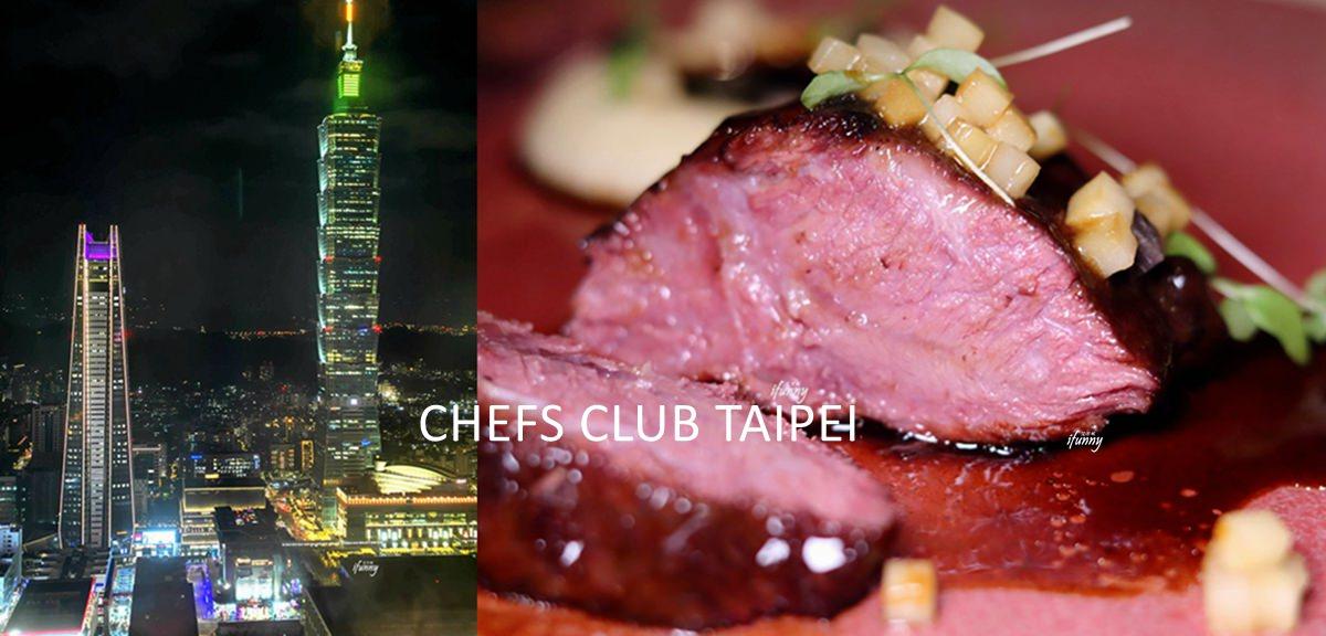 [市政府站]Chefs Club Taipei不用環遊世界就能摘星 期間限定米其林一星主廚Philippe Labbé的法式浪漫