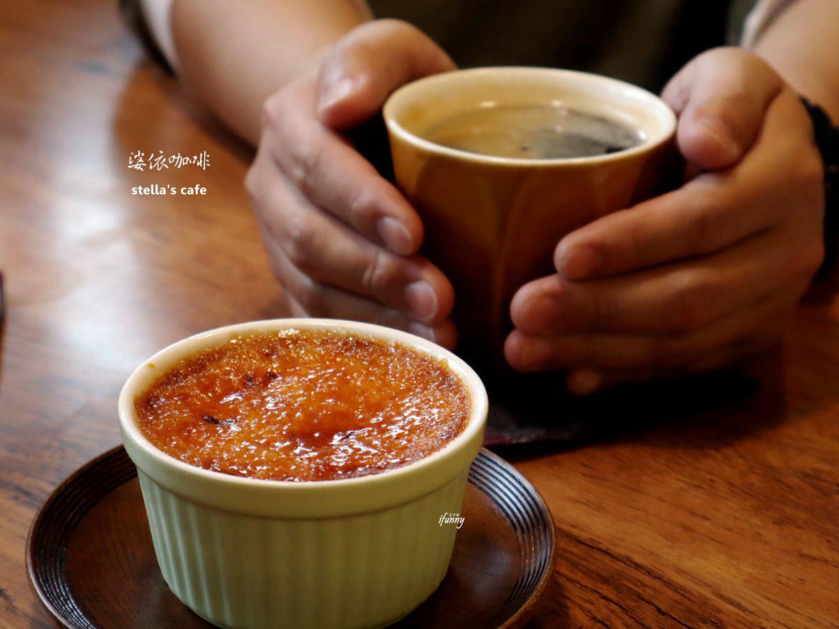 [石碇 美食]婆依 stella's cafe 石碇老街/淡蘭古道 咖啡 甜點 簡餐 冰沙