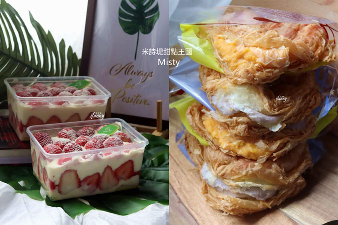 [宅配人氣甜點]甜點控必嚐!米詩堤甜點王國 四季草莓蛋糕/黃金泡芙 / 芋頭泡芙 團購美食