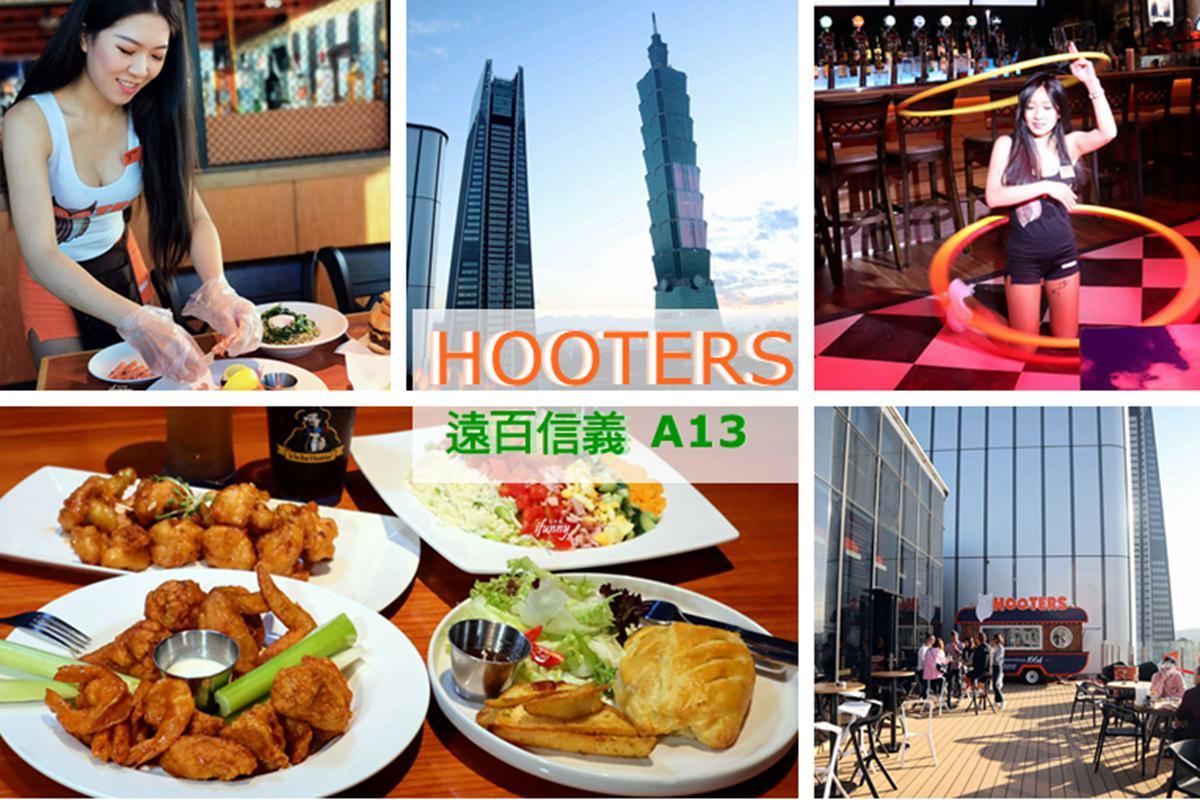 [遠百信義A13]HOOTERS信義店~迎接台北信義區百萬級美景~最歡樂的美食直到凌晨兩點