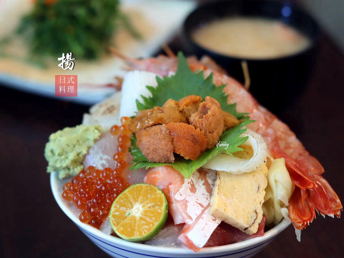 環狀線 中原站 | 揚日式料理(生魚片蓋飯)浮誇系丼飯/隨意丼 平價又美味