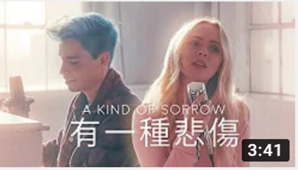 週末夜聽艾方妮說音樂 | 有一種悲傷 (A Kind of Sorrow) – Sam Tsui & Madilyn Chinese/English Cover (A-Lin)
