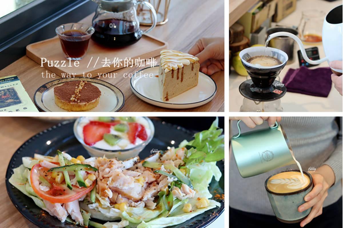 桃園青埔咖啡廳 | Puzzle// 去你的咖啡// the way to your coffee 桃園高鐵站/機捷A18/不限時手工甜點/清新咖啡廳