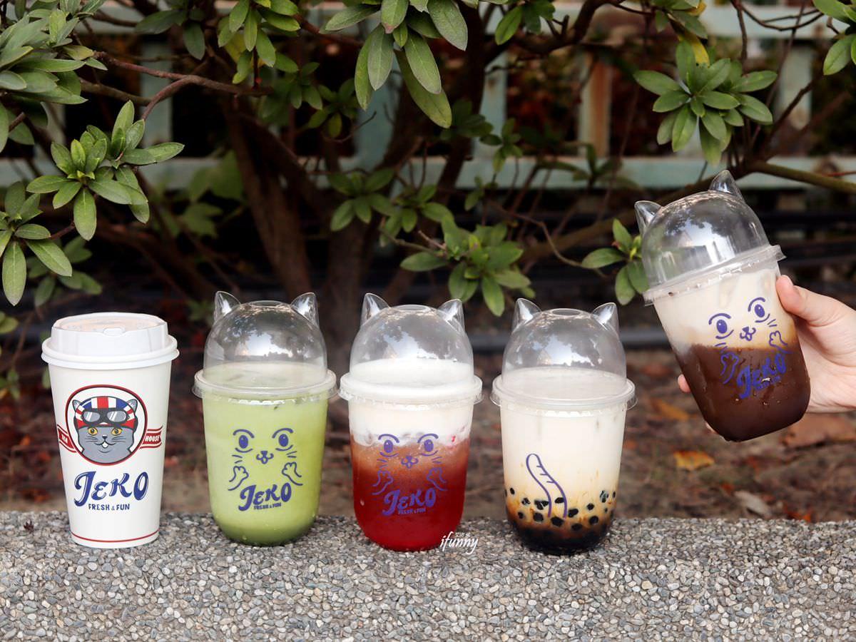 內湖飲料 | JEKO TEA HOUSE~超吸睛貓耳朵杯蓋/靜岡抹茶拿鐵/靜岡焙茶可可拿鐵