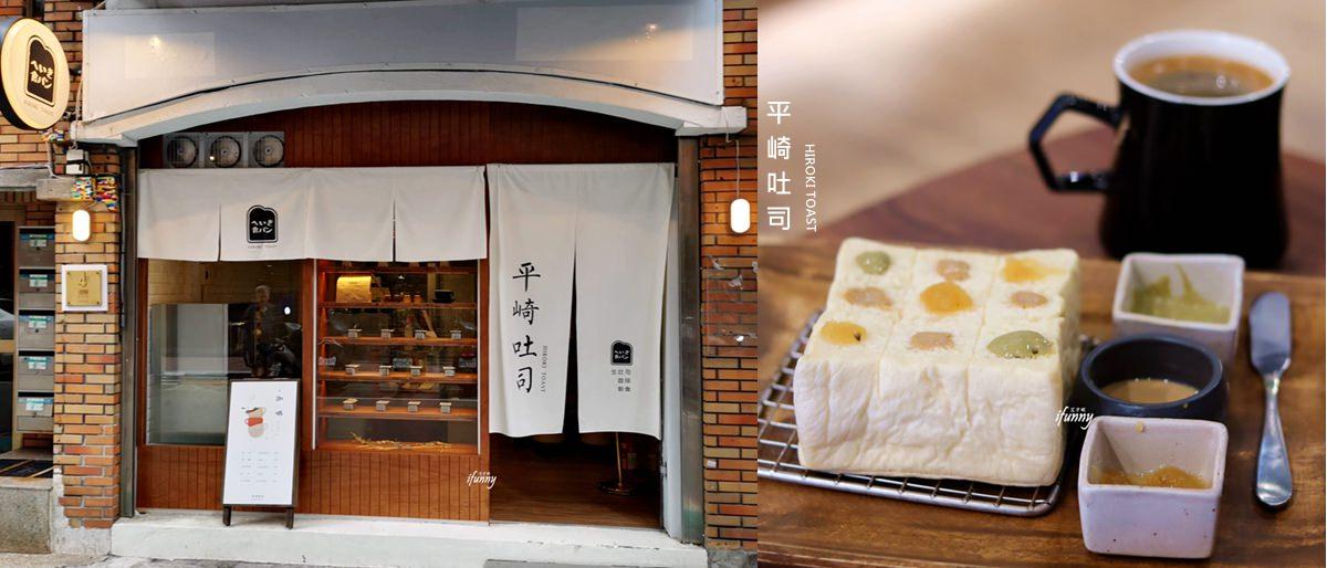 國父紀念館站 | 平崎吐司Hiroki Toast~日本同步的職人吐司專賣店 天然果泥抹醬美味加分