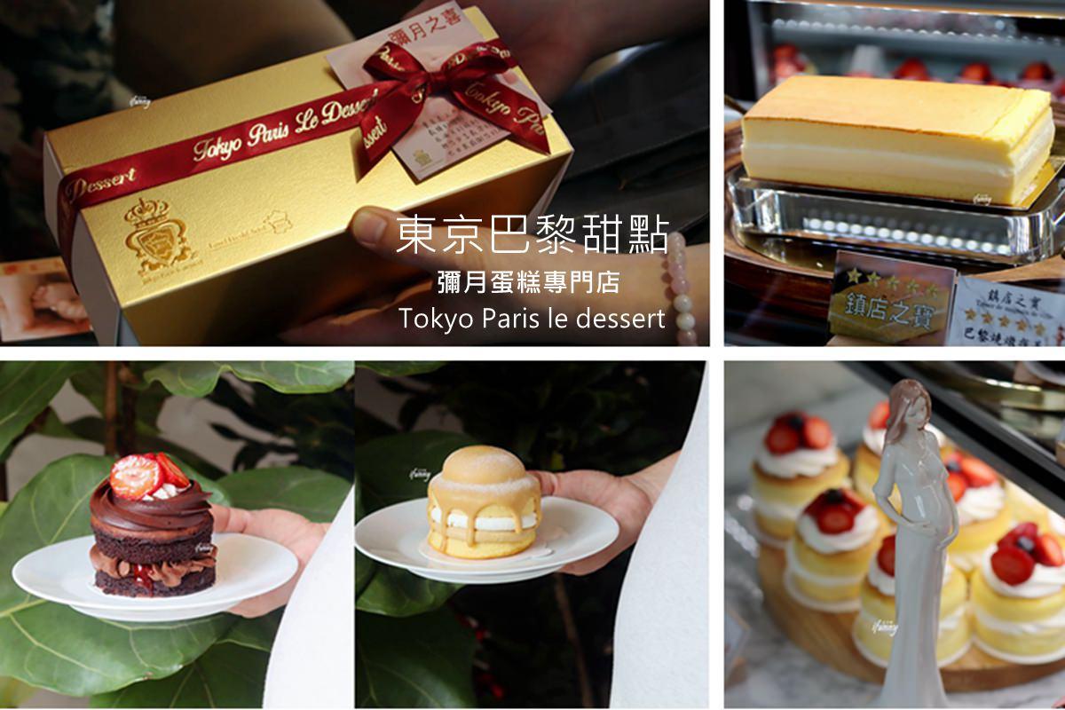 松江南京站 | 東京巴黎甜點 名模球星指定彌月蛋糕 鎮店之寶-巴黎燒燉布蕾