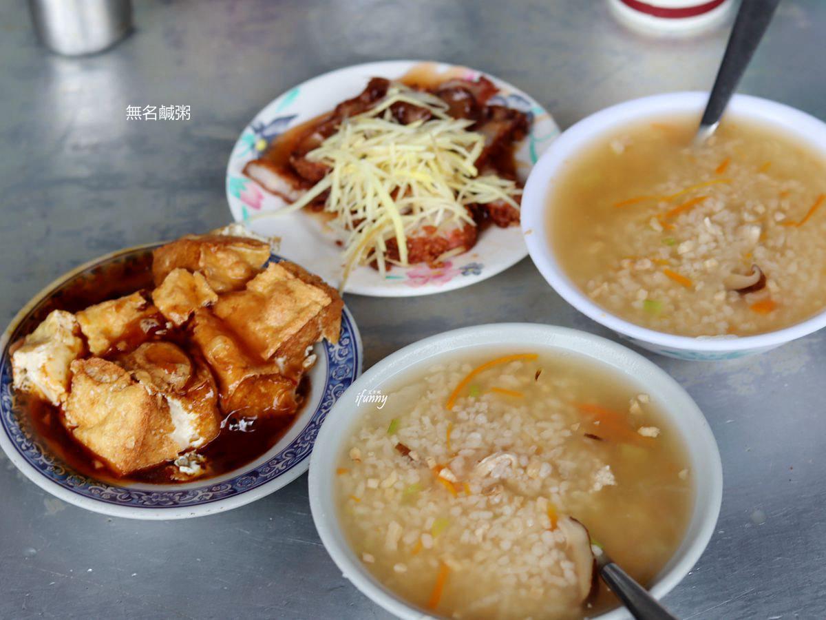 圓山站 | 延平北路酒泉街口無名鹹粥 無招牌六十年老店 銅板價的傳統小吃