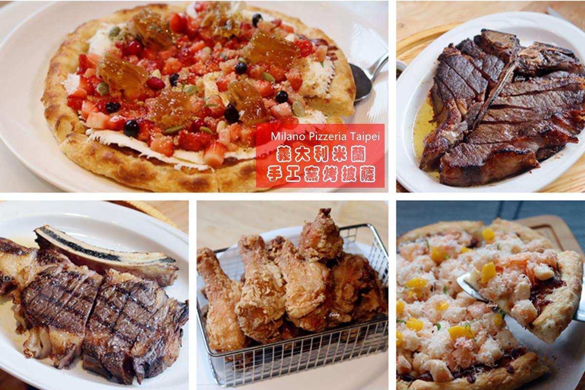 松江南京站 | 義大利米蘭手工窯烤披薩 台北市必訪約會餐廳 令人念念不忘的頂級披薩及排餐