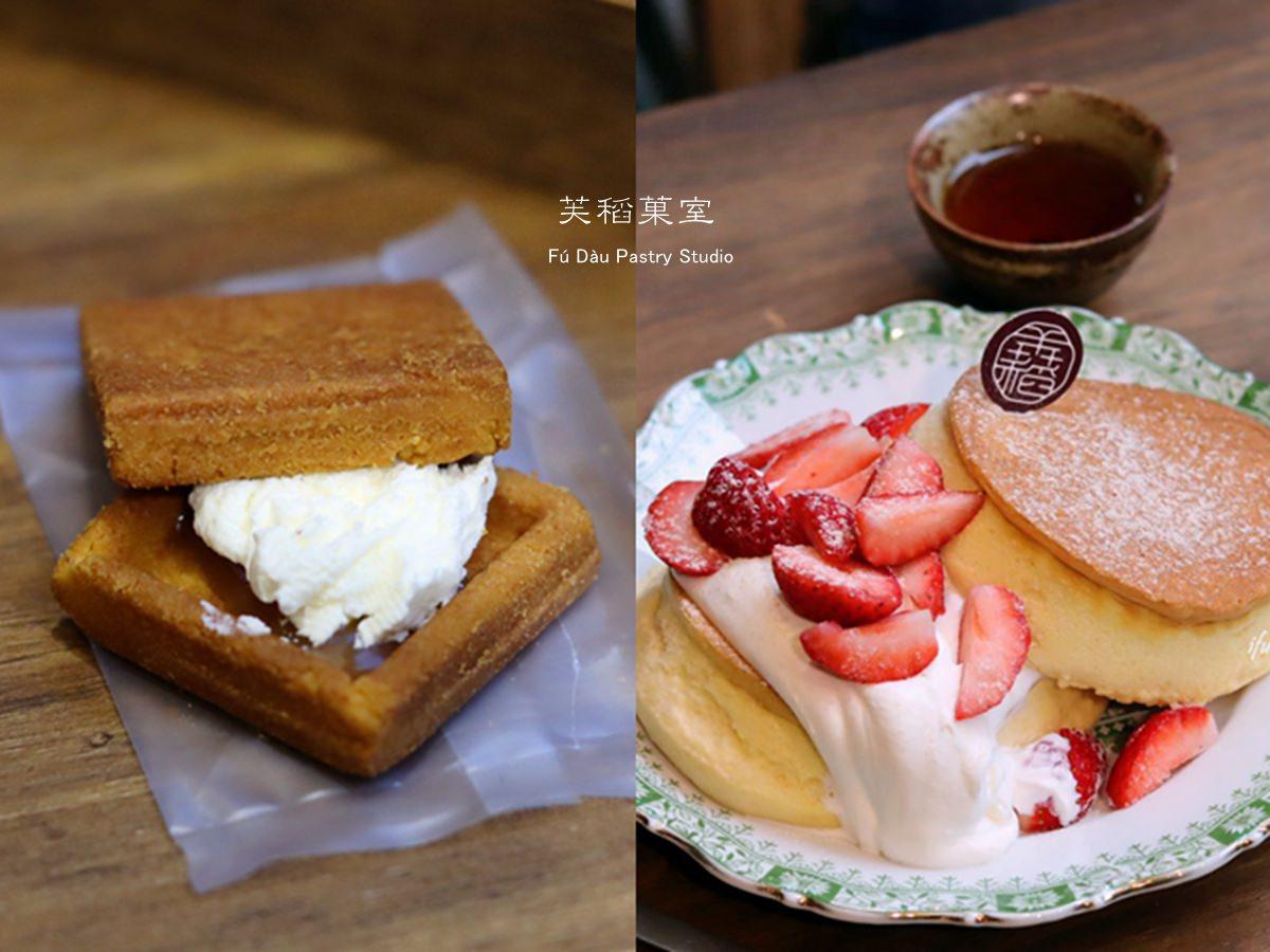 大稻埕 | 芙稻菓室 Fú Dàu Pastry Studio~台北好吃舒芙蕾鬆餅 值得驕傲的台灣米台灣茶