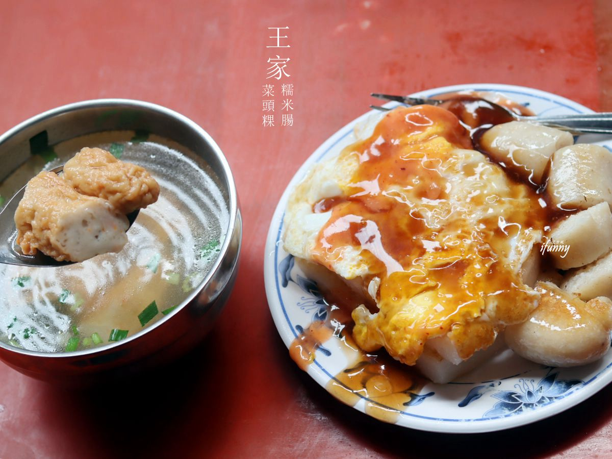 台中美食 | 第二市場 王家菜頭粿糯米腸 老賴紅茶 台式早午餐