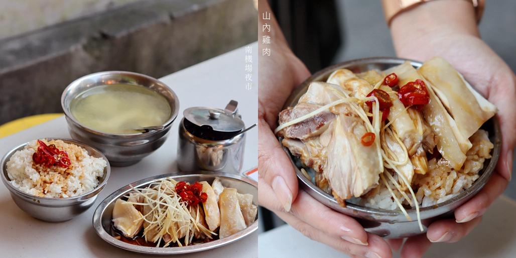 南機場夜市 | 山內雞肉~鮮嫩美味雞肉 果然是排隊名店~2018米其林餐盤