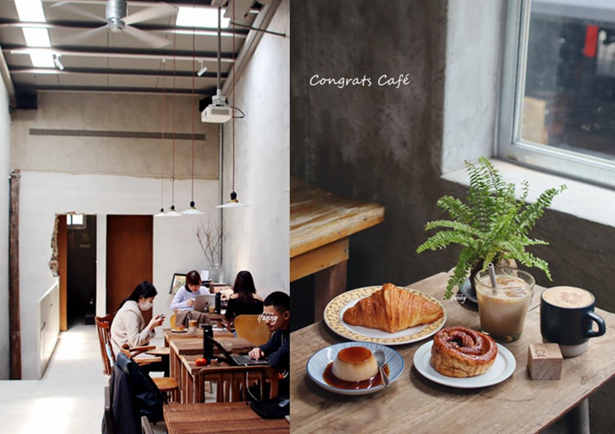 信義安和站 | Congrats Café遷新址  台北不限時咖啡 文青清新深夜咖啡廳