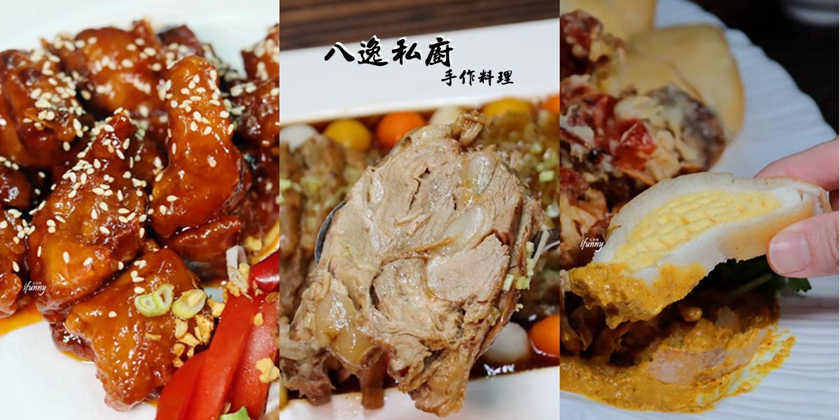 中山國中站   八逸私廚手作料理 創意料理 平實價格 母親節聚餐 榮星花園週邊