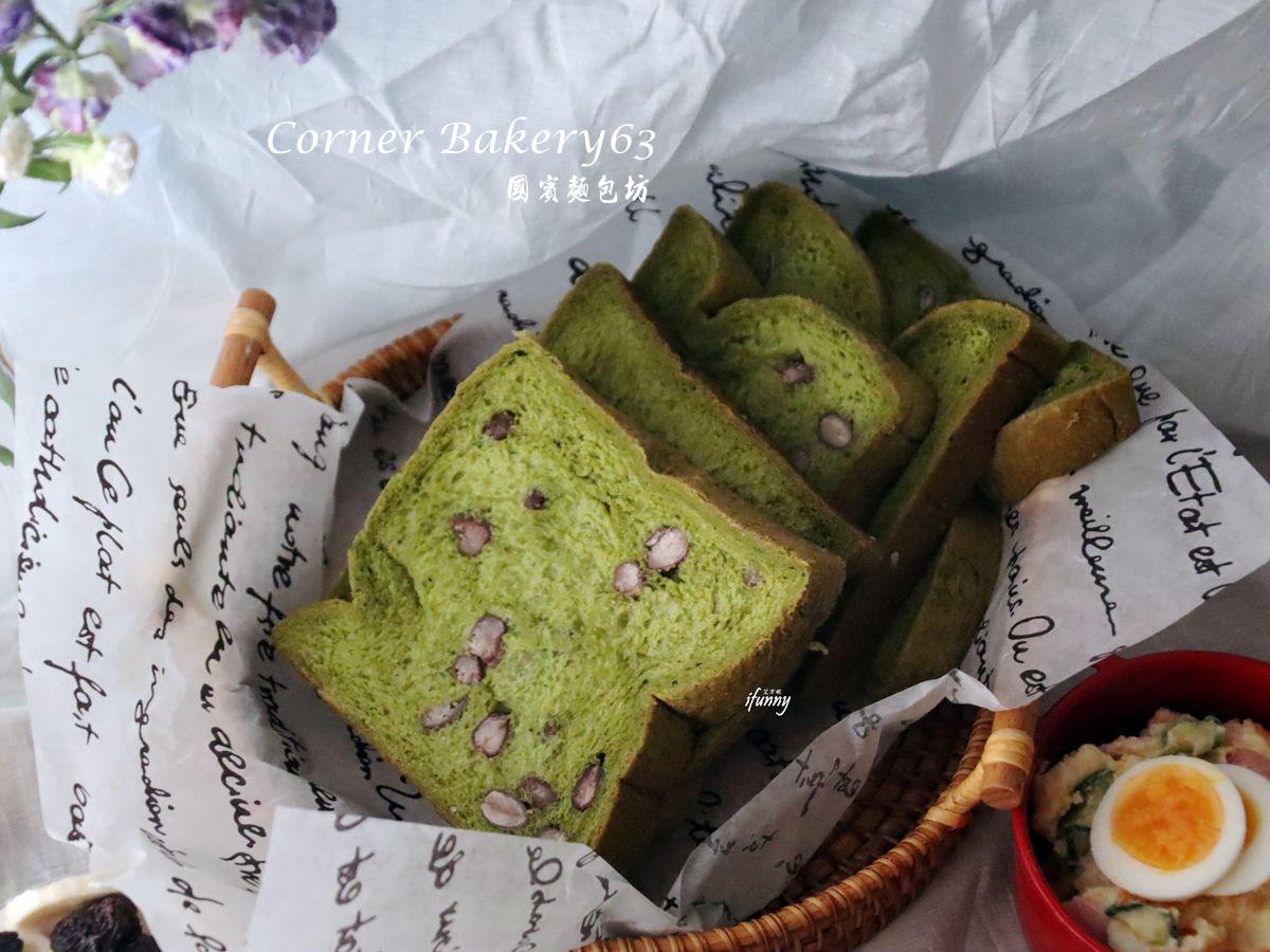 雙連站 |  Corner Bakery 63 台北國賓麵包房 抹茶紅豆生吐司令人讚不絕口