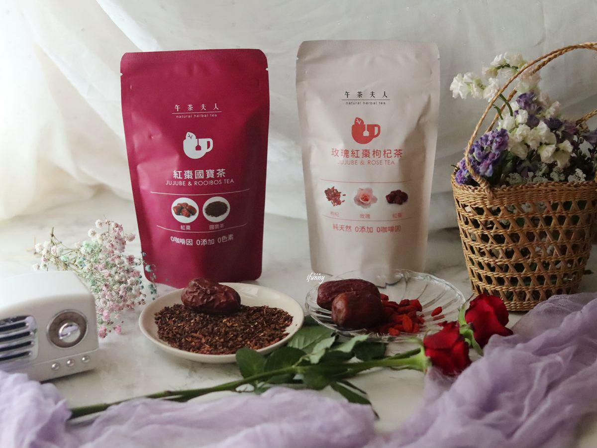 午茶夫人 | 玫瑰紅棗枸杞茶 紅棗國寶茶 無咖啡因純天然花草三角立體茶包推薦