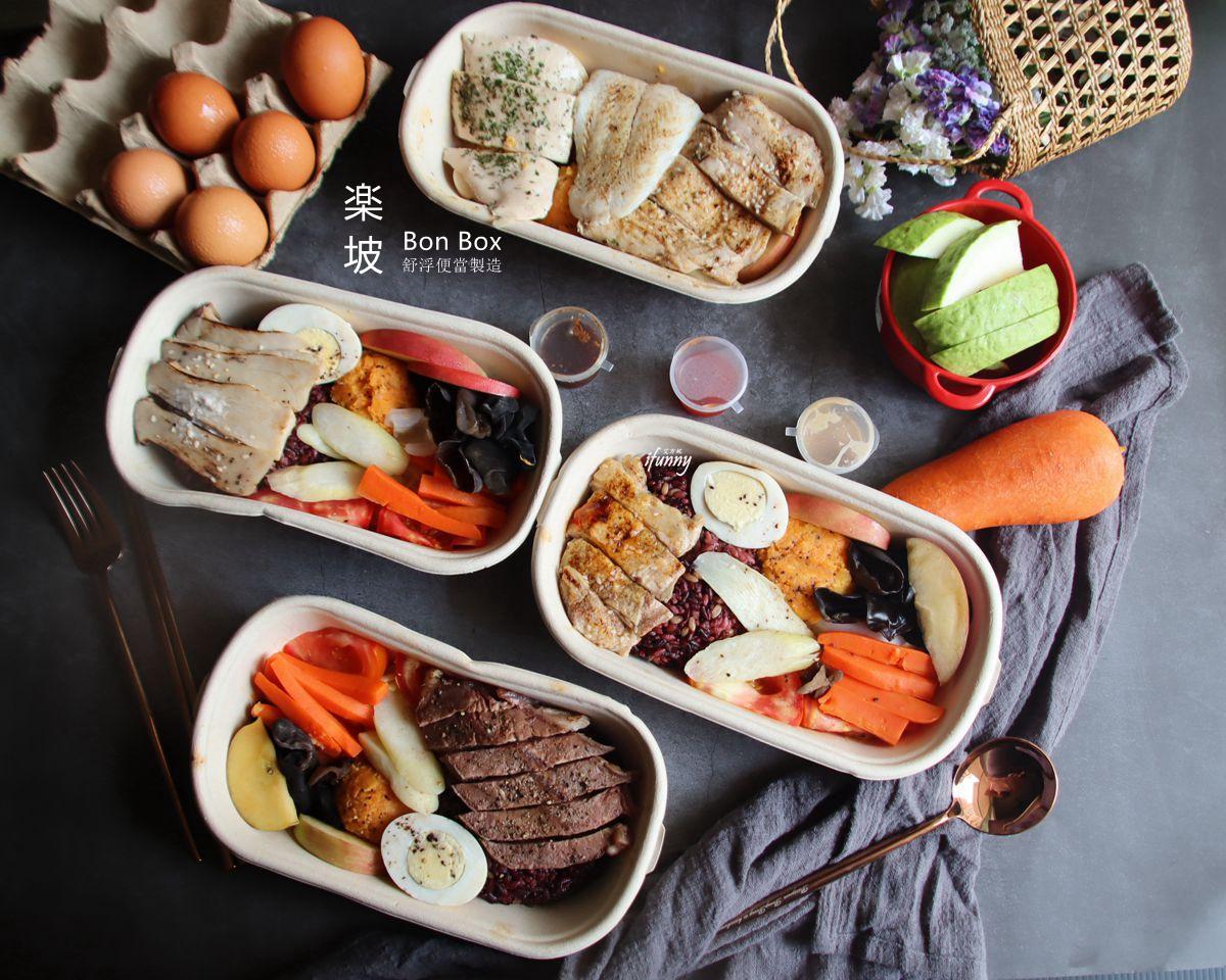 楽坡Bon Box 內湖店/錦州店 內湖科學園區/中山國中站 低油低卡餐盒外帶外送 健康餐盒也可以很好吃