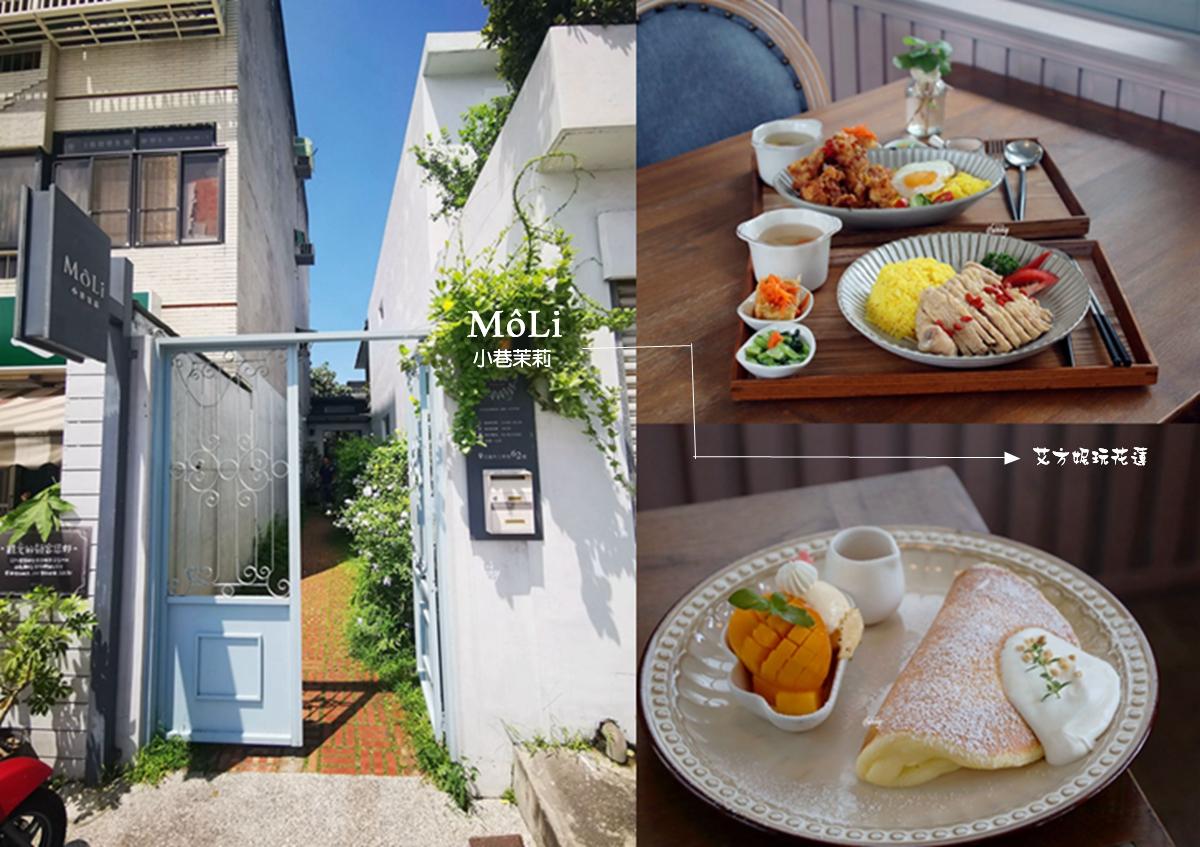 花蓮美食 | 小巷茉莉MôLi Café~清新優雅老宅改造 無懈可擊舒芙蕾鬆餅