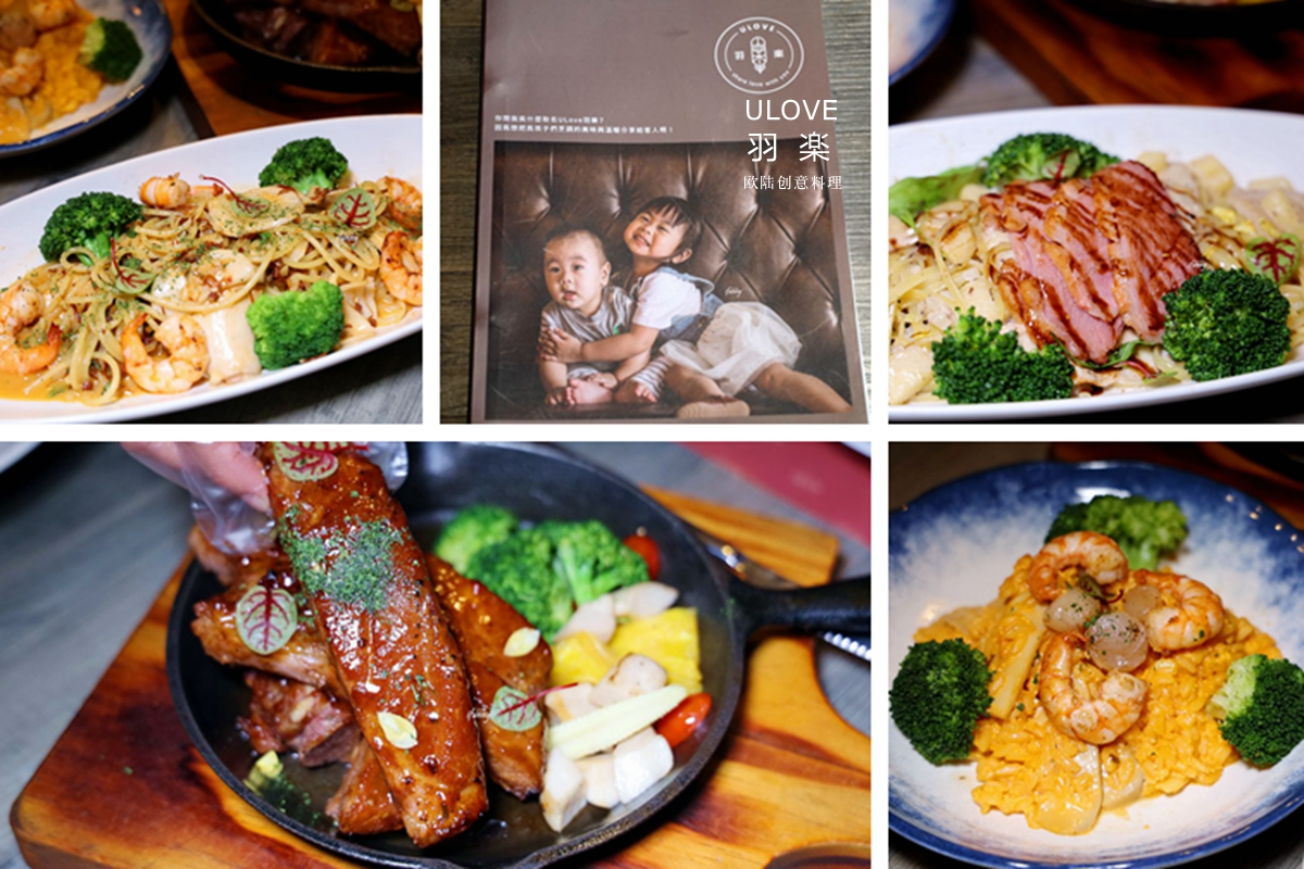 小巨蛋站 | Ulove羽樂歐陸創意料理~令人一次就愛上的餐點 約會餐廳推薦