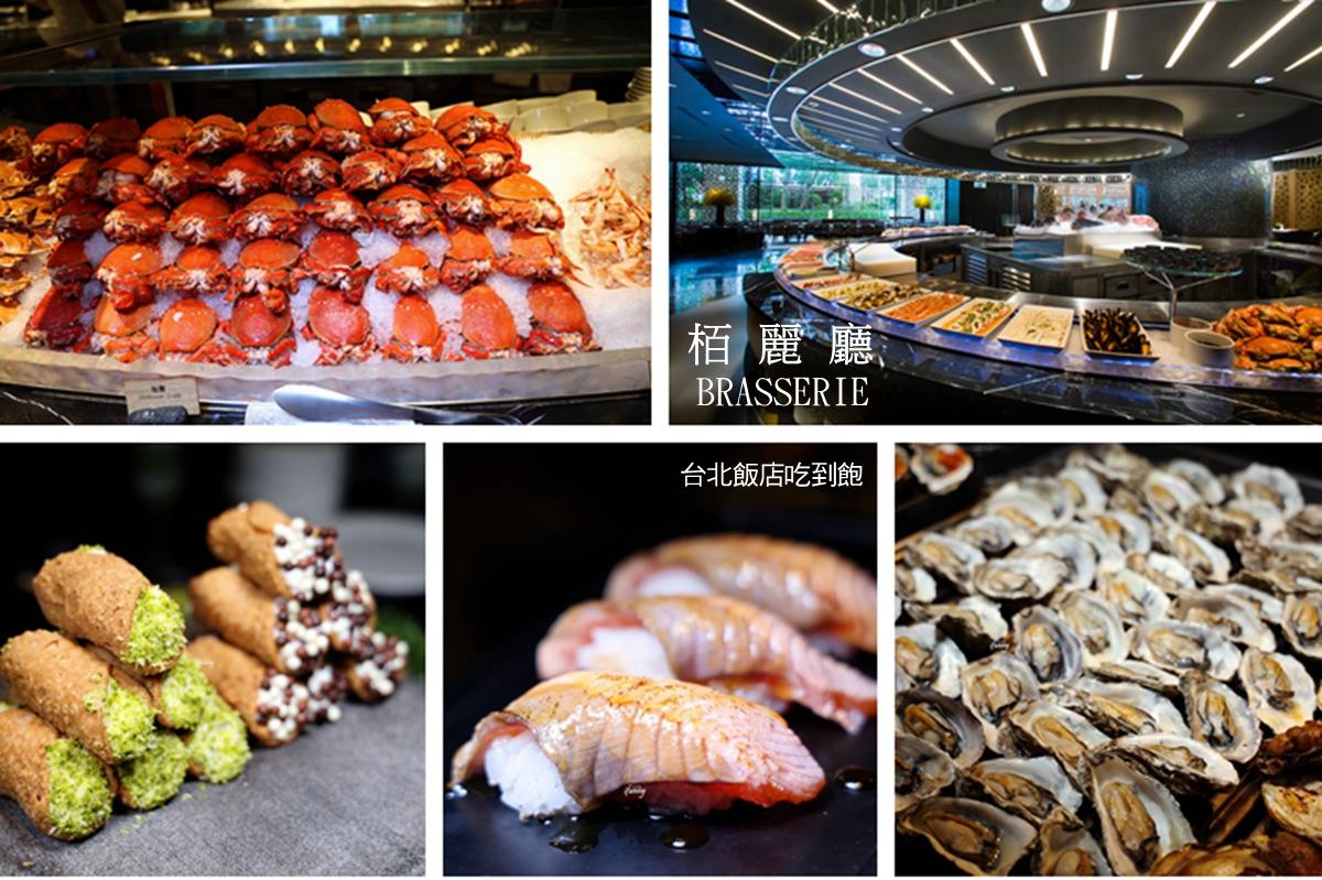 台北晶華酒店栢麗廳  飯店自助餐晚餐buffet 海鮮燒烤甜點冰淇淋吃到飽 (文末附各時段價位)