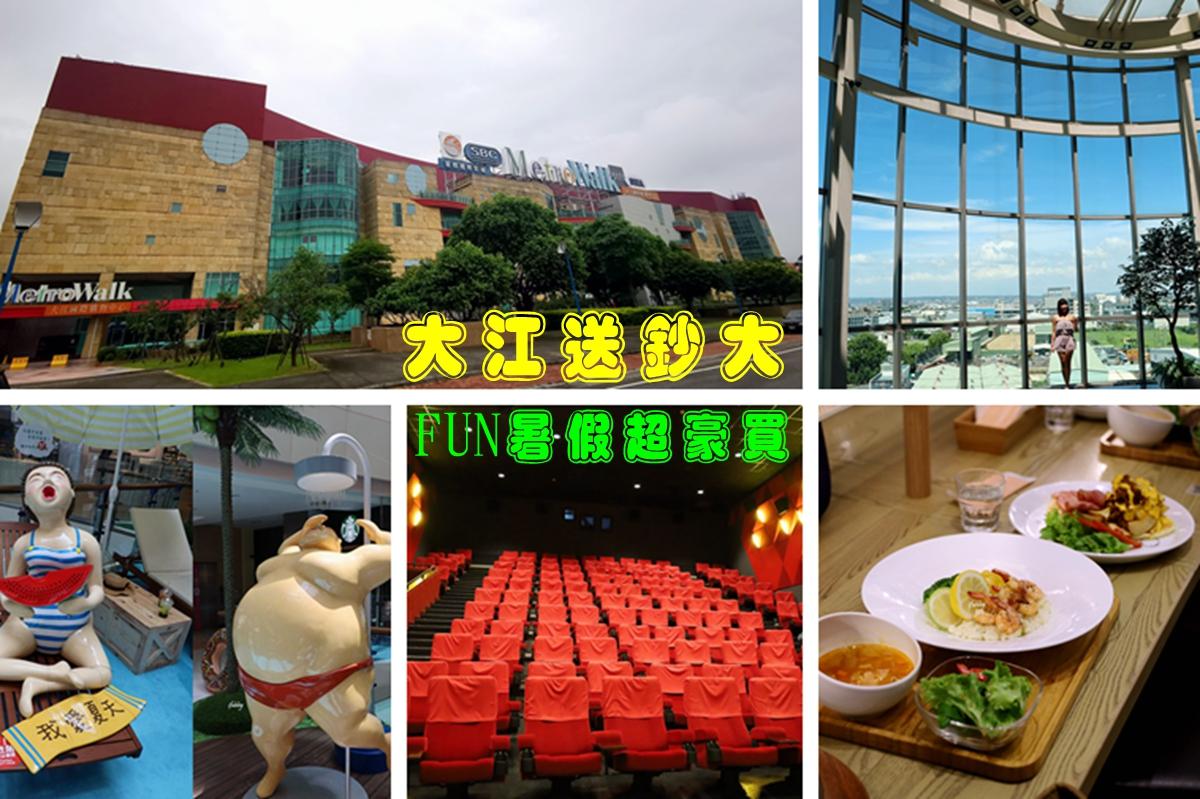 大江送鈔大!大江購物中心FUN暑假 眾多優惠拿好拿滿 杏桃鬆餅屋搬新家