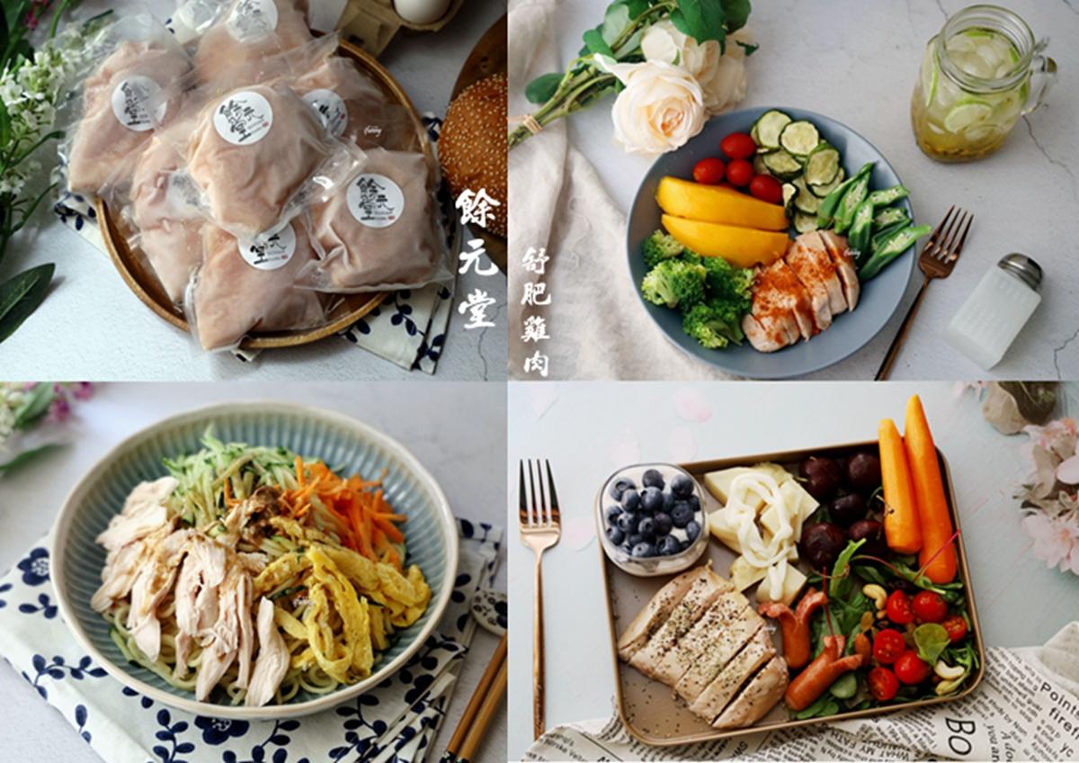 在家料理 | 餘元堂舒肥雞胸肉 減脂增肌好幫手 清爽簡易料理食譜 文末讀者優惠