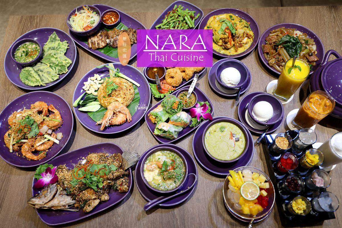 新莊宏匯廣場美食 | NARA Thai Cuisine 2020米其林推薦泰國餐廳 最道地的必吃泰式料理