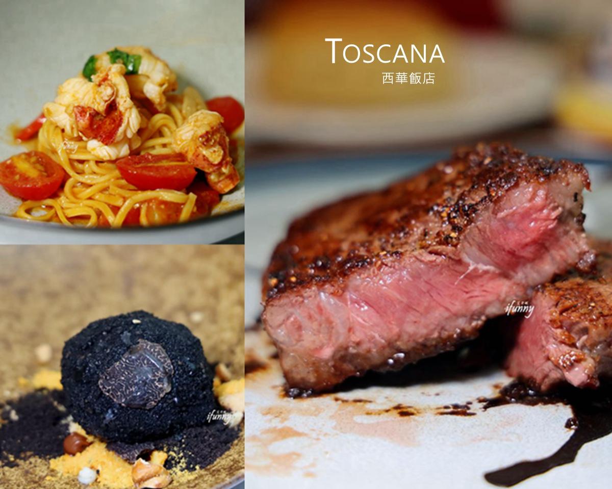 西華飯店Toscana義大利餐廳  經典餐點一次擁有 丁骨牛排/龍蝦手工細麵/黑松露冰淇淋