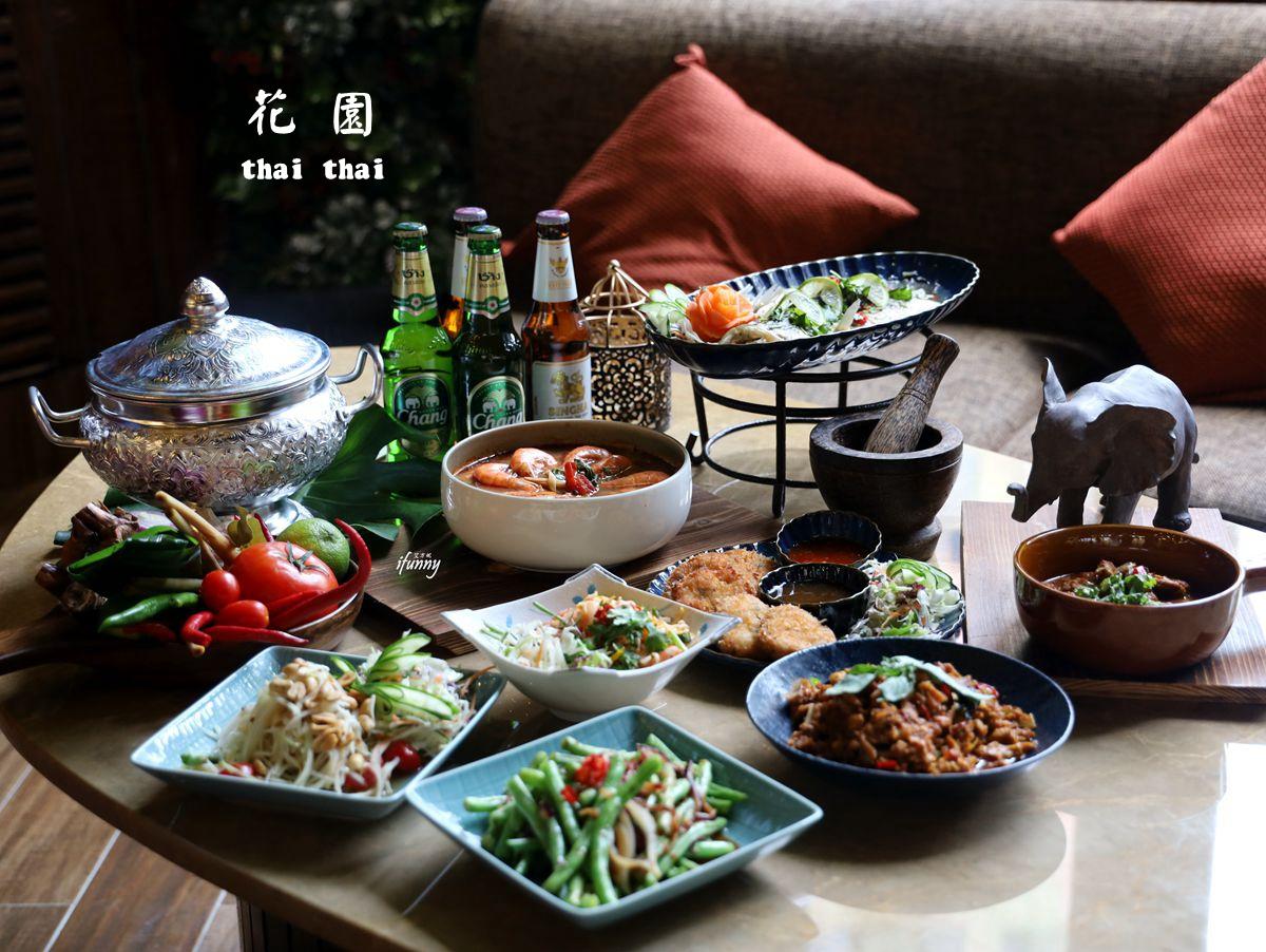 星級飯店首家泰式餐酒館 花園 THAI THAI 一日四餐全日供應泰式風味