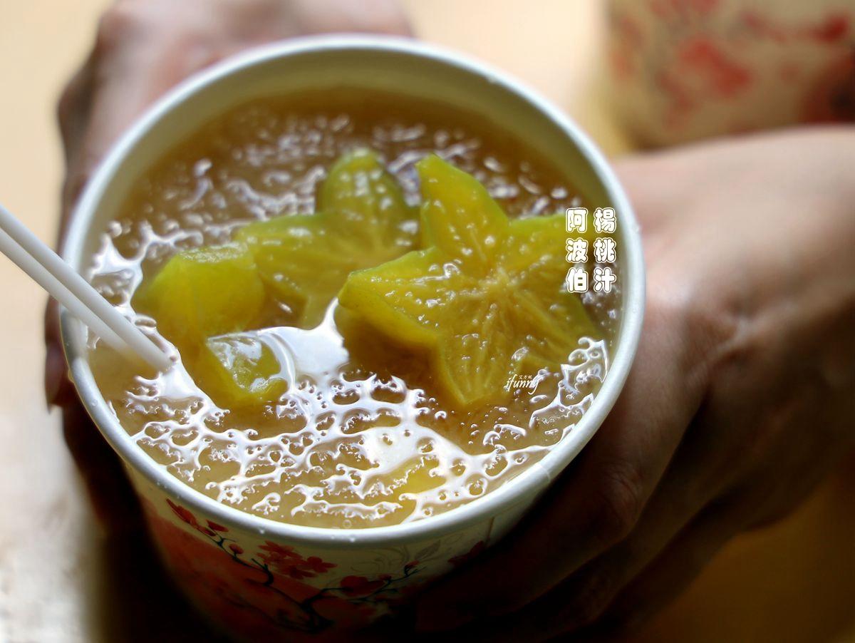 龍山寺站 | 阿波伯楊桃汁 萬華老店 沿襲古法 酸甜鳳梨楊桃冰