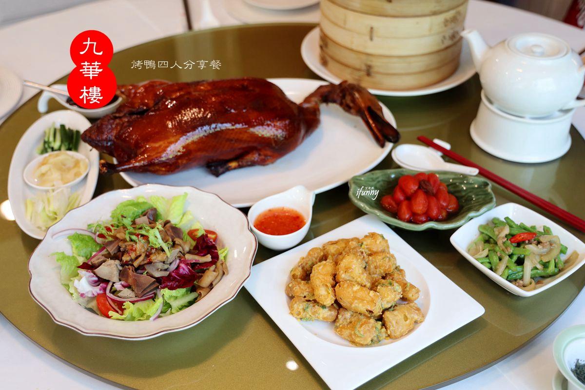 雙連站   四訪九華樓 烤鴨一鴨三吃四人分享餐 華泰王子飯店廣式片鴨